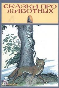 Hayvan Hikayeleri (Rusça Hikayeler Seviye 1)