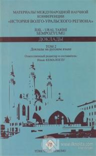 İdil - Ural Tarihi Sempozyumu 2.Cilt (Ciltli)
