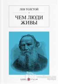 İnsan Ne ile Yaşar (Rusça) Lev Nikolayeviç Tolstoy