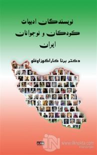 İran Çocuk ve Gençlik Edebiyatı Yazarları
