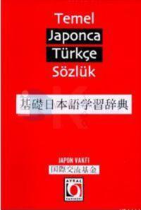 Japonca Türkçe Temel Sözlük