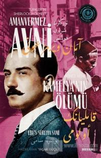 Kamelya'nın Ölümü - Türkler'in Sherlock Holmes'i Amanvermez Avni İkinci Kitap