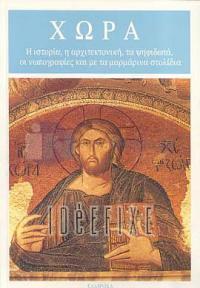 KariyeTarihi - Mimarisi - MozaikFresk ve Mermer Süslemeleriyle (Yunanca)