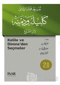 Kelile ve Dimne'den Seçmeler (Arapça)