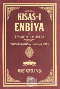 Kısas-ı Enbiya ve Tevarih-i Hulefa 2