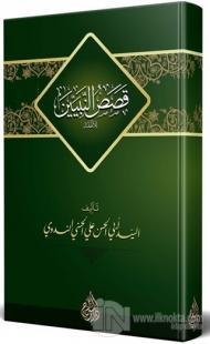 Kısasun Nebiyyin (Arapça) (Ciltli)