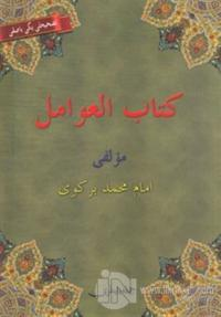 Kitabü'l Avamil (Osmanlıca, Arapça, Türkçe) Avamil Metni