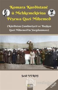 Komara Kurdistane u Mehkemekirina Peşewa Qazi Mihemed Seid Veroj