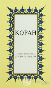 Kopah Rusça Kuran-ı Kerim Tercümesi (Karton Kapak, İpek Şamua Kağıt, Küçük Boy)