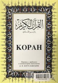 Kopah Rusça Kuran-ı Kerim ve Tercümesi (Ciltli, İpek Şamua Kağıt, Orta Boy)
