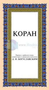 Kopah ( Rusça Kuran) Orta Boy