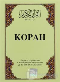 Kopah Rusça Kuran-ı Kerim ve Tercümesi (Karton Kapak, İpek Şamua Kağıt)