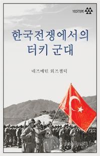 Kore Savaşında Türk Ordusu (Korece)