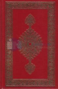 Kur'an-ı Kerim (Hafız Boy)