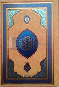 Kur'an-ı Kerim (Orta Boy, Kahverengi Kapak)