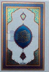 Kur'an-ı Kerim (Orta Boy, Mavi Kapak)