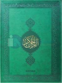 Kur'an-ı Kerim - Teheccüt Mushafı (34 - 49) 2 Renk 2015 Termo Deri Bilgisayar Hatlı