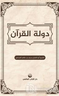 Kur'an Devleti (Arapça)