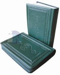 Kur'an-ı Kerim (Kılıflı ve Fermuarlı)