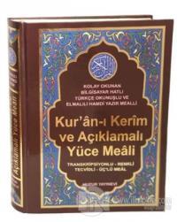 Kur'an-ı Kerim ve Açıklamalı Yüce Meali (Orta Boy - Kod:076) (Ciltli)