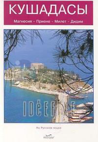 Kuşadası Magnesia - Priene - Milet - Didim (Yunanca)