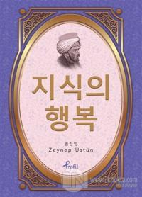 Kutadgu Bilig - Korece Seçme Hikayeler
