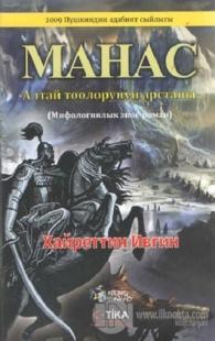 Manas - Mahac (Kırgızca) (Ciltli)