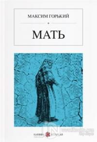 Мать Maksim Gorki