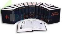 Meydan Larousse Ansiklopedisi (12 Cilt + 3 Ek Cilt Takım)+ 3 Cilt Ülkeler ve Dünya Atlası