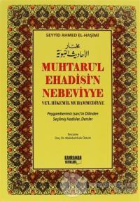 Muhtaru'l Ehadisi'n Nebeviyye Ve'l Hikemil Muhammediyye (Şamua) (Ciltli)
