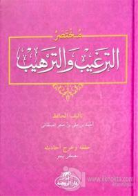 Muhtasar Et-Tergib ve't-Terhib (Arapça) (Ciltli)