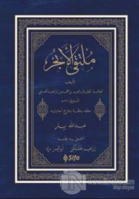 Mülteka (Arapça) (Ciltli)
