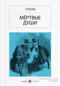 Ölü Canlar (Rusça)