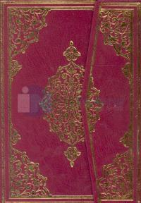 Orta Kur'an-ı Kerim