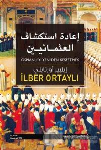 Osmanlı'yı Yeniden Keşfetmek (Arapça) İlber Ortaylı