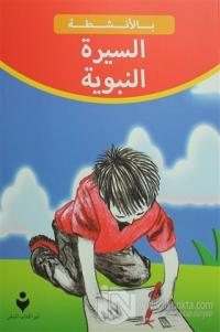 Peygamber Efendimiz Hz. Muhammed'in Hayatı (Arapça)