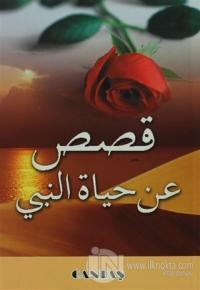 Peygamberimizin Hayatından Kıssalar (Arapça)