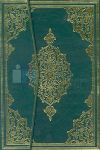 Rahle Kur'an-ı Kerim