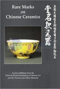 Rare Marks on Chinese Ceramics