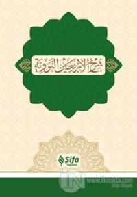 Şerhu'l-Erba'in (40 Hadis) (Ciltli)