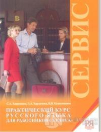 Servis Otel Çalışanlarına Alıştırmalarla Rusça S. Khavronina