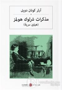 Sherlock Holmes'in Anıları (Arapça)