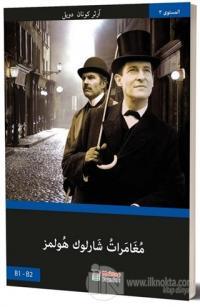 Sherlock Holmes'in Maceraları (Arapça)