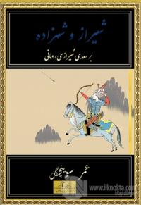Şiraz ve Şehzade