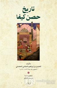 Tarixu Hisn Keyfa (Arapça) (Ciltli)