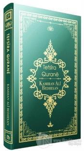 Tefsira Qurane