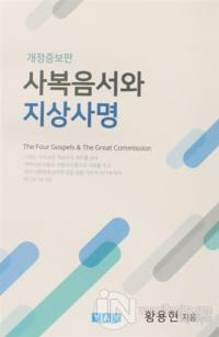 The Four Gospels and The Great Commission ( Korece )