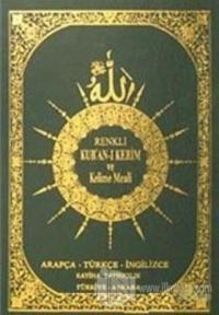 The Holy Qur'an (Hafız Boy) (Ciltli)