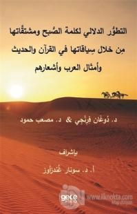 The Semantic Development of the Word Asubh' and Its Derivations in the Quraan, the Hadith, Arab's Proverbs and Poetry