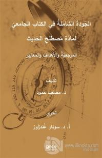 The Total Quality in the Academic Book of Hadith Sciences Principles,